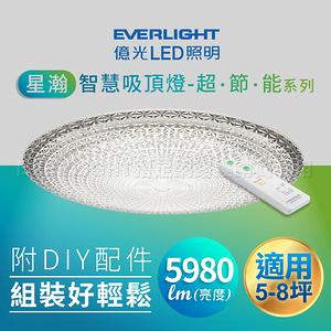【億光】LED 智慧調光調色 遙控吸頂燈 5980lm 全電壓46W 星瀚 華麗晶鑽款