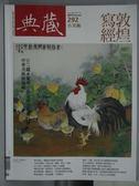 【書寶二手書T7/雜誌期刊_ZFM】典藏古美術_292期_敦煌寫經