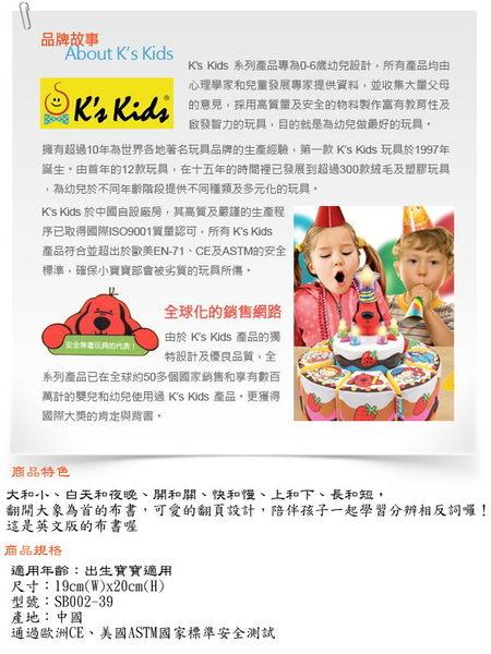 *美馨兒* K's Kids 奇智奇思 - 有趣的相反詞-布書 510元