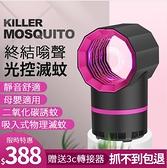 現貨快速出 滅蚊燈家用室內滅蚊插電驅蚊防蚊子捕蚊燈物理無輻射靜音驅蚊燈 夏季新品