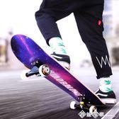 四輪滑板青少年成人兒童初學者公路滑板車igo    西城故事