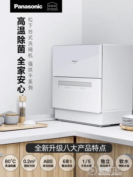 松下H1D全自動家用小型獨立臺式免安裝6套除殺菌洗碗機 雙十二全館免運