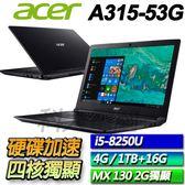 【ACER宏碁】【再送好康禮】Aspire 5 A315-53G-5828  ◢15.6吋極速獨顯筆電 ◣