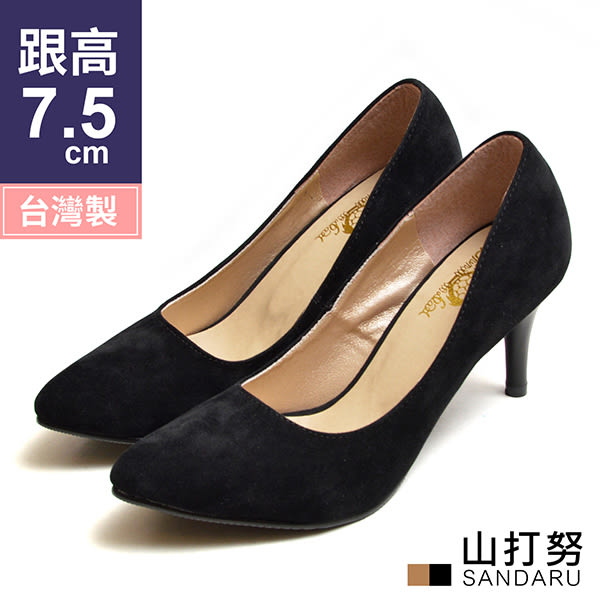 OL高跟鞋 MIT素面尖頭7.5cm細跟鞋- 山打努SANDARU【03A6138#46】