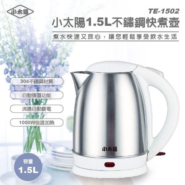 【居家cheaper】☀免運 小太陽 1.5L不鏽鋼快煮壺 TE-1502
