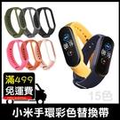 小米手環6代 5代 小米手環3/4代 智慧手環 手錶 彩色替換帶 防丟設計 原廠品質 腕帶 錶帶 矽膠材質
