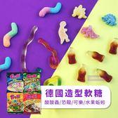 現貨 德國 Trolli 造型軟糖 100g (可樂/酸酸蟲/水果蚯蚓/恐龍) 酸糖 軟糖 糖果