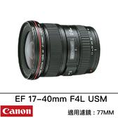 Canon EF 17-40mm f4 L USM 台灣佳能公司貨 德寶光學 刷卡分期零利率