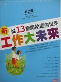 【書寶二手書T2/財經企管_D72】新工作大未來:從13歲開始迎向世界_村上龍