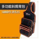 1680D牛津布料肩胸包五金工具包 單肩包 側背包 肩背包 防潑水 耐磨耐用