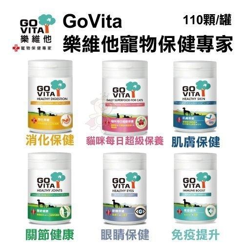 『寵喵樂旗艦店』GoVita 樂維他《寵物保健專家系列》全方位支持整體健康/110顆/罐