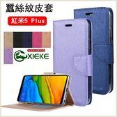 月詩皮套 紅米 7 紅米 Note 7 Note 6 Pro 紅米 5 Plus 紅米 Note 5 手機套 防摔 插卡 支架 全包邊 蠶絲紋