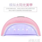 速幹指甲油膠光療燈甲油膠光療機指甲油LED烤燈初學者美甲工具『摩登大道』
