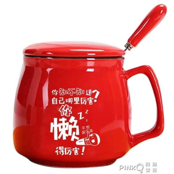 創意男女個性搞怪勵志可愛卡通家用陶瓷杯帶蓋勺馬克杯咖啡杯定制 (pinkq 時尚女裝)