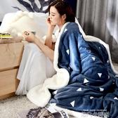 南極人雙層羊羔絨毛毯法蘭絨毯子冬季加厚保暖辦公室午睡毯沙發毯QM 依凡卡時尚
