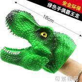 霸王龍恐龍手偶手套動物頭玩具軟膠嘴巴任意變形塑膠兒童玩具恐龍   可然精品鞋櫃