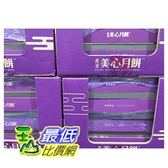 [COSCO代購] C211905 美心 MEI XIN 賞心月夜月餅禮盒 (185*2+15*6)*2盒