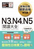 新制日檢 絕對合格 N3, N4, N5 閱讀大全(25K)