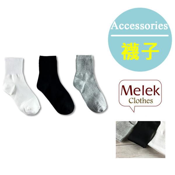 Melek 襪子類 (共3色)【P08160822-0111~13】女中筒襪素款 長襪/襪子/素色襪