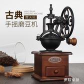 手搖磨豆機 咖啡豆研磨機家用磨粉機小型咖啡機手動復古大輪WL1216【夢幻家居】