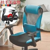 扶手可移 電腦椅 辦公椅 書桌椅【I0282】簡約防潑水高背扶手可移電腦椅*五色 MIT台灣製 收納專科