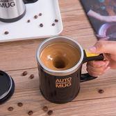 咖啡攪拌杯 電動自動攪拌杯懶人水杯自轉咖啡杯電動磁化杯黑科技便攜磁力杯子