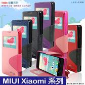 ※皇家系列視窗側掀皮套/保護殼/MIUI Xiaomi 紅米Note