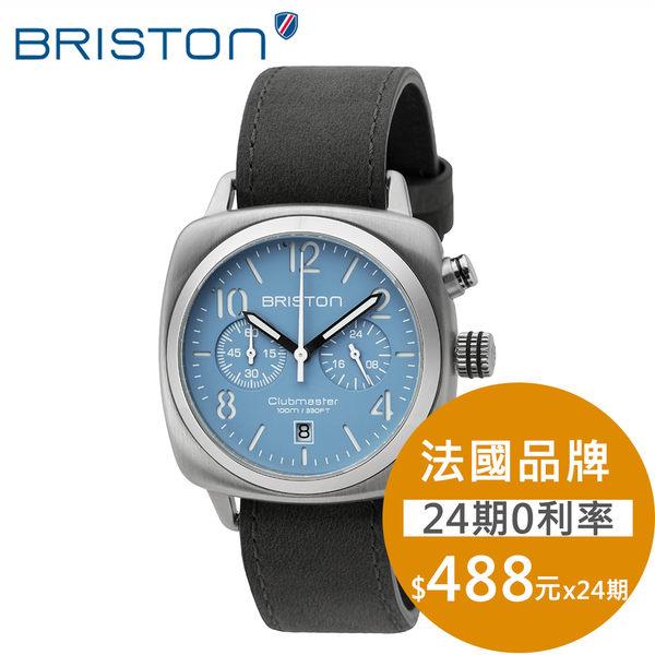 BRISTON 手錶 原廠總代理16140.S.C.18.LVB 水藍色 Classic軍風前衛設計 時尚皮錶帶 男女 生日情人節禮物