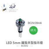『堃喬』LED 5mm 紅光 鐵殼井型指示燈 DC2V/20mA『堃邑Oget』