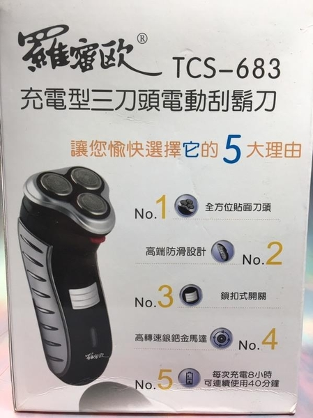 【羅密歐 充電型三刀頭電動刮鬍刀TCS-683】068302刮鬍刀 電動刮鬍刀【八八八】e網購