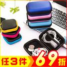 3C充電器耳機記憶卡收納盒 輕巧收納包 (4吋適用)【AE08216】i-Style居家生活