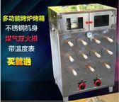 紅薯機 加厚不銹鋼燃氣烤地瓜爐11孔地瓜機多功能烤箱烤紅薯玉米爐子苞米 第六空間 MKS