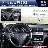 【專車專款】2004~2007年 BENZ 賓士 C-Class W203 8吋導航影音多媒體安卓機 *8核心 2+32G (倒車選配