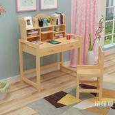 學習桌兒童書桌升降實木寫字桌椅套裝小學生經濟型家用簡易作業桌【快速出貨八折免運】