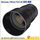 三陽 Samyang 135mm F2.0 AE ED UMC 手動鏡 全幅鏡頭 人像鏡 正成公司貨 適用 Nikon