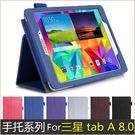 三星 Galaxy Tab A 8.0 T350 P350 牛皮紋 平板皮套 T350 保護套 手托 插卡 折疊支架 P350 保護殼