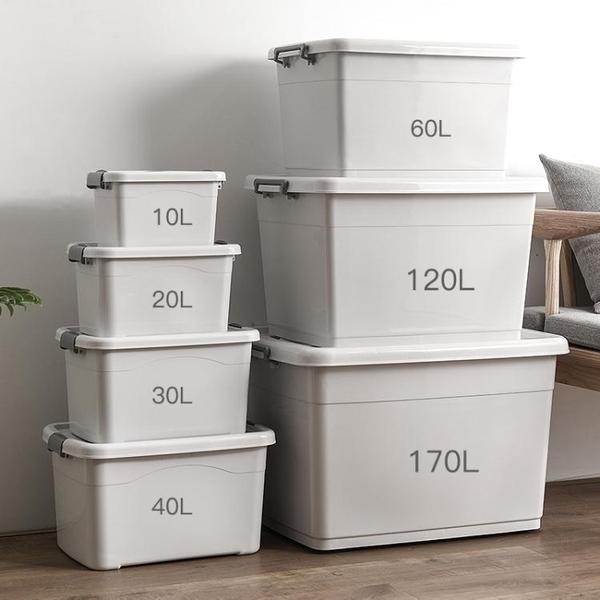 特大號衣物儲物箱塑料收納箱衣服整理箱學生收納盒家用超大容量 「雙11狂歡購」