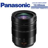 送UV鏡+清潔組 Panasonic LEICA DG VARIO-ELMARIT 12-60mm F2.8-4.0 ASPH.POWER O.I.S. 二代 公司貨