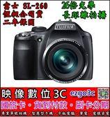 《映像數位》 FujiFilm 富士 SL-260   26X 光學變焦 超級長砲機 【全新公司貨】【現貨】 *
