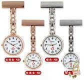 懷錶護士錶夜光掛錶石英錶防水學生復古懷錶胸錶男女款全館滿千88折