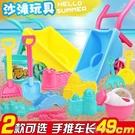 沙灘玩具 大號8件套手推車沙灘玩具鏟子挖沙戲水兒童玩具夏日海邊地攤熱賣