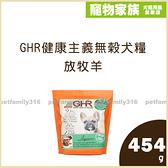 寵物家族-GHR健康主義無榖犬糧-放牧羊454g