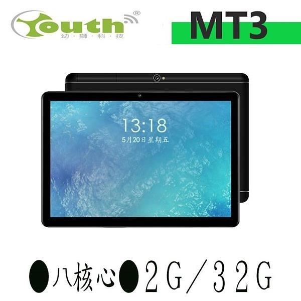 【南紡購物中心】台灣品牌 幼獅 YOUTH MT3 10.1吋 黑色 IPS 八核心 (2G/32G) 追劇 大平板