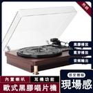 台灣現貨 小型簡約留聲機復古客廳歐式老式唱片機黑膠唱盤機電唱機 24小時出貨