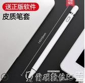觸控筆主動式電容筆高精度超細頭蘋果iPad觸控觸屏筆air2平板手機安卓新年禮物