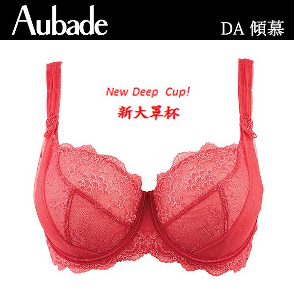Aubade傾慕E蕾絲薄襯全大罩內衣(莓紅)DA