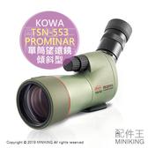 日本代購 空運 KOWA TSN-553 PROMINAR 單筒 望遠鏡 傾斜型 55mm 螢石 完全防水 賞鳥