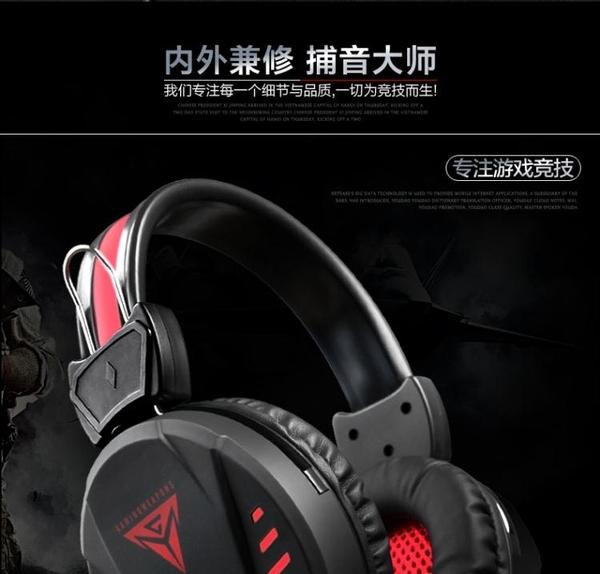 A2有線台式電腦網吧游戲吃雞耳機頭戴式電競耳麥帶話筒 沸點奇跡