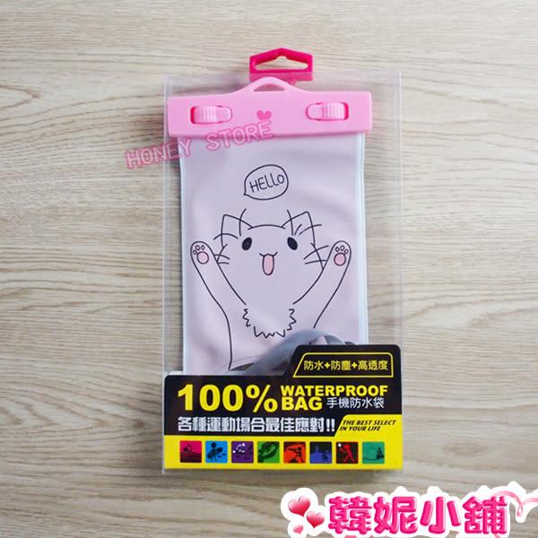 韓妮小舖  俏皮塗鴨 手機 防水袋 防水套 批發  【SC0107】
