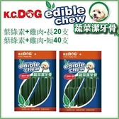 *King Wang*K.C.DOG《葉綠素+雞肉潔牙骨》袋裝 (隨機出貨
